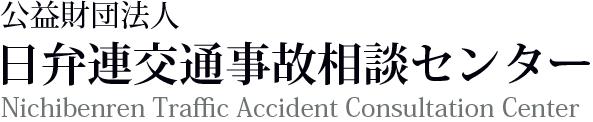 公益財団法人 日弁連交通事故相談センター